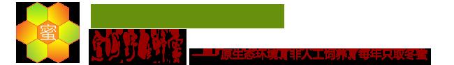 广西桂林永福宣明野生蜂蜜专营店-来自原生态深山野生蜂蜜
